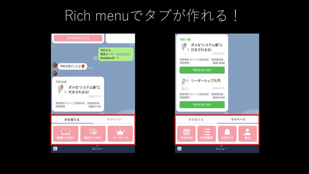 Rich menuでタブが作れる!