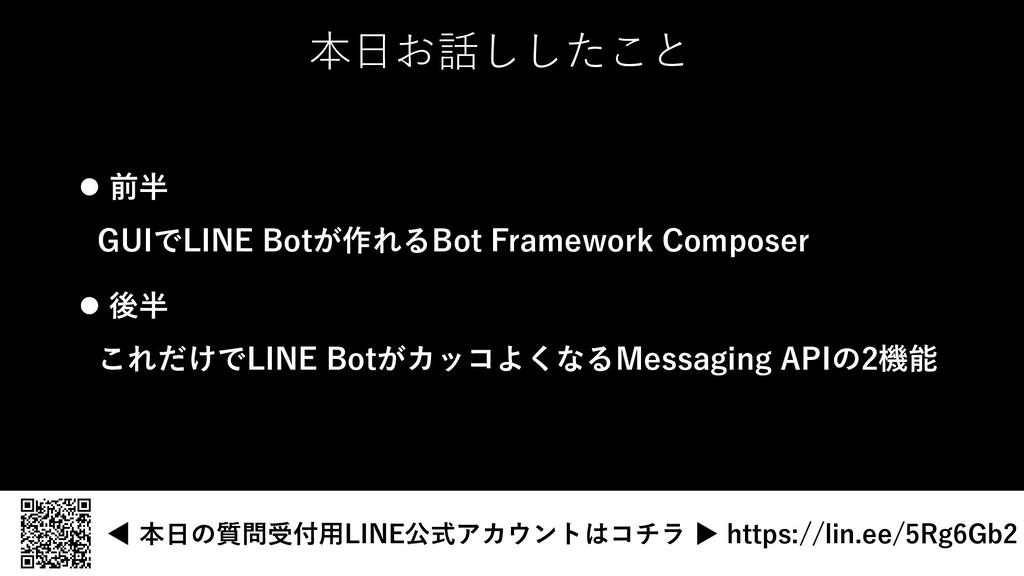 l 前半 GUIでLINE Botが作れるBot Framework Composer l 後...