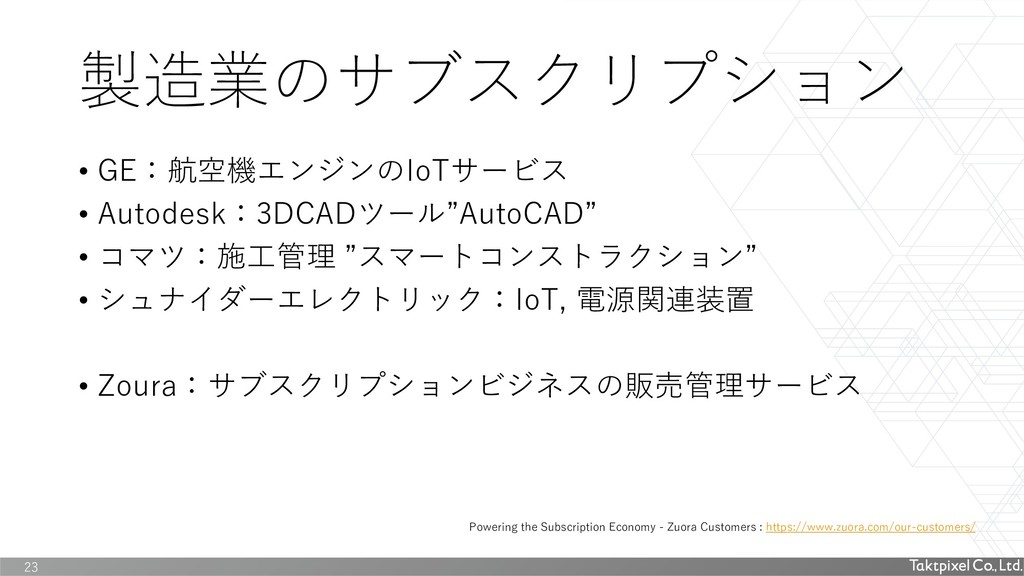 製造業のサブスクリプション • GE:航空機エンジンのIoTサービス • Autodesk:3...