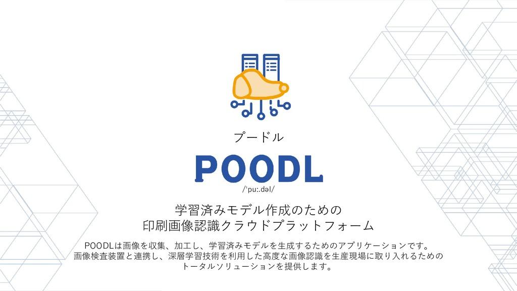 /ˈpuː.dəl/ プードル 学習済みモデル作成のための 印刷画像認識クラウドプラットフォー...