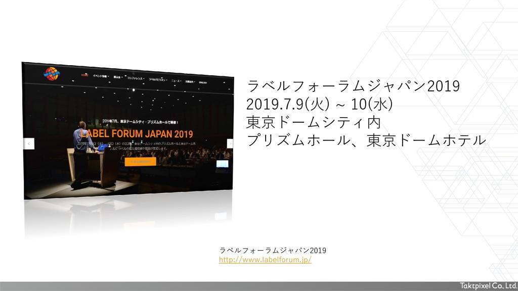 ラベルフォーラムジャパン2019 2019.7.9(火) ~ 10(水) 東京ドームシティ内 ...