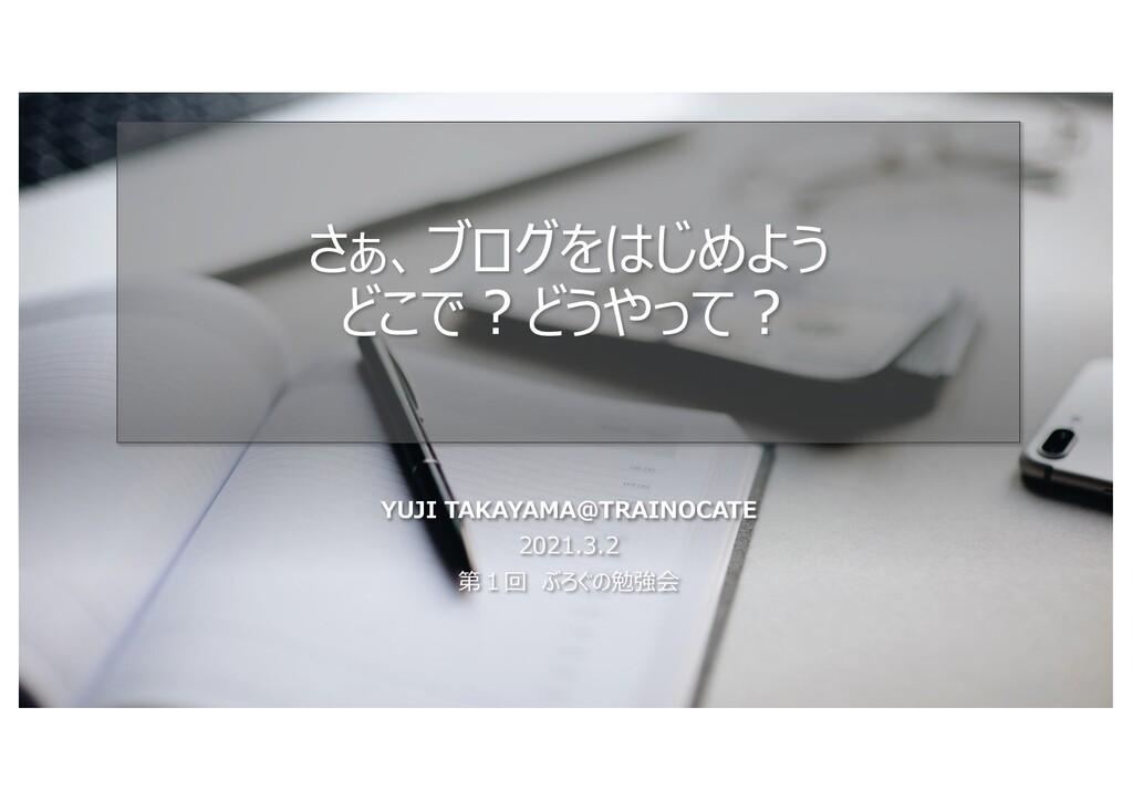 さぁ、ブログをはじめよう どこで︖どうやって︖ YUJI TAKAYAMA@TRAINOCAT...