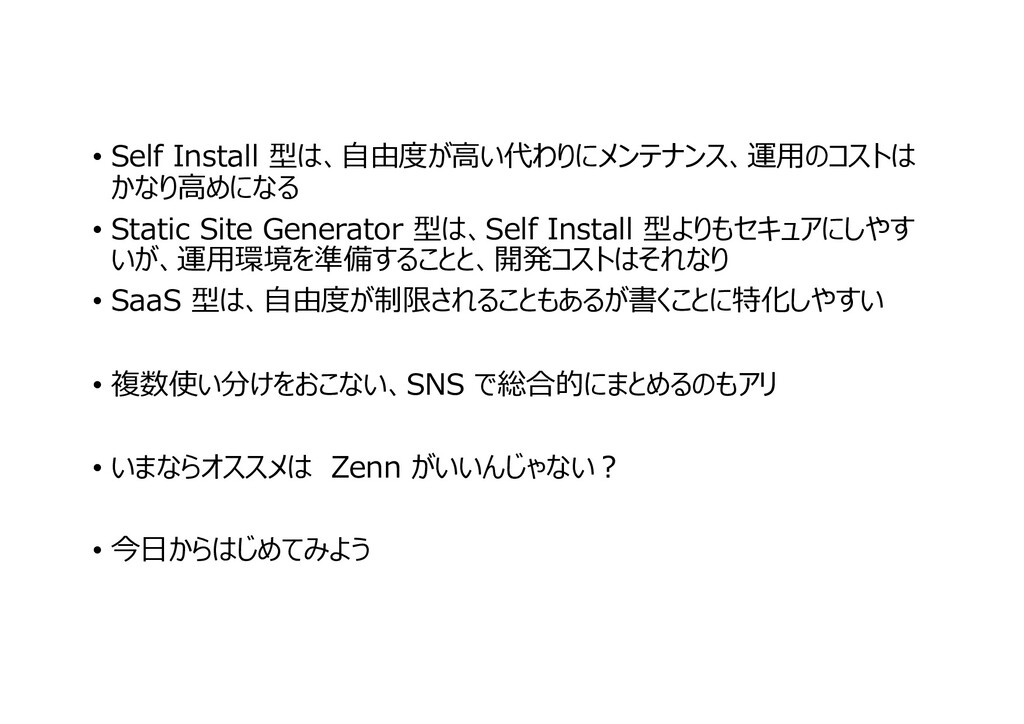 • Self Install 型は、⾃由度が⾼い代わりにメンテナンス、運⽤のコストは かなり⾼...