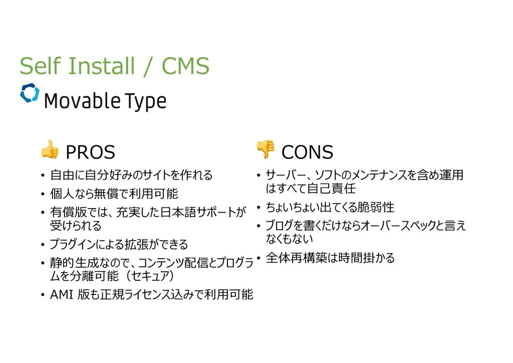 Self Install / CMS 👍 PROS • ⾃由に⾃分好みのサイトを作れる • 個...