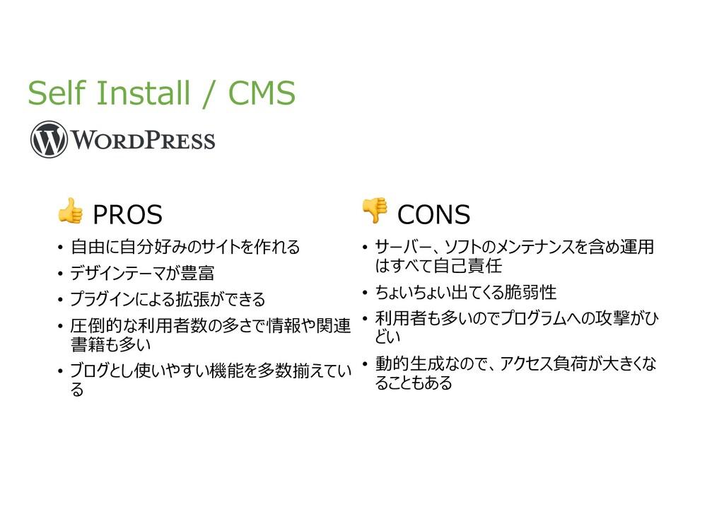 Self Install / CMS 👍 PROS • ⾃由に⾃分好みのサイトを作れる • デ...