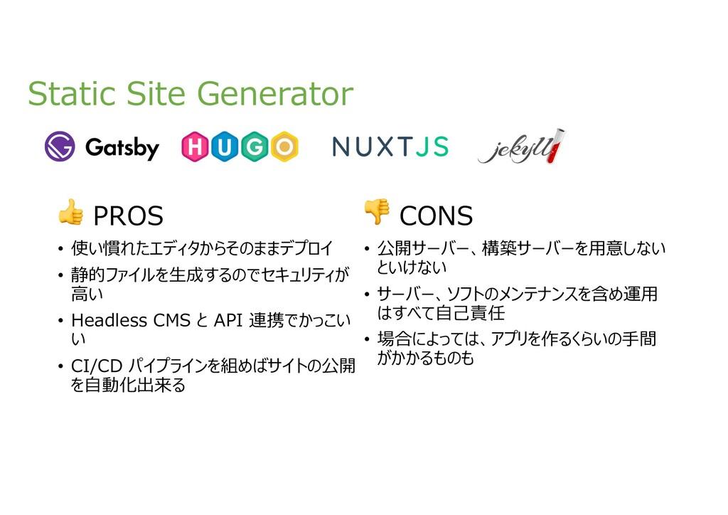 Static Site Generator 👍 PROS • 使い慣れたエディタからそのままデ...