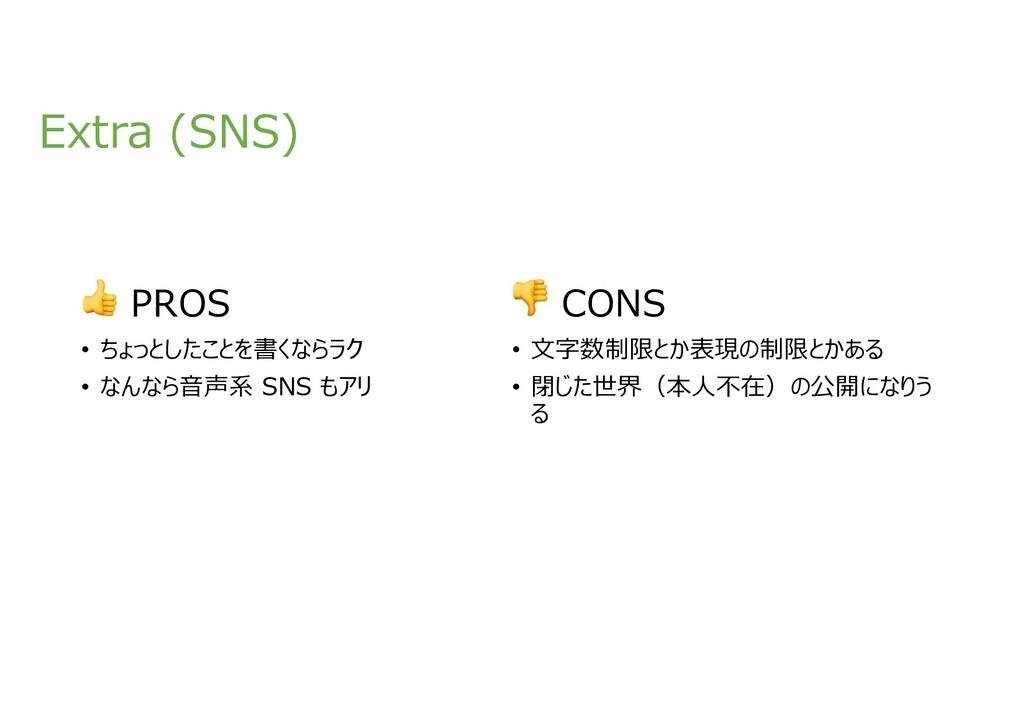 Extra (SNS) 👍 PROS • ちょっとしたことを書くならラク • なんなら⾳声系 ...