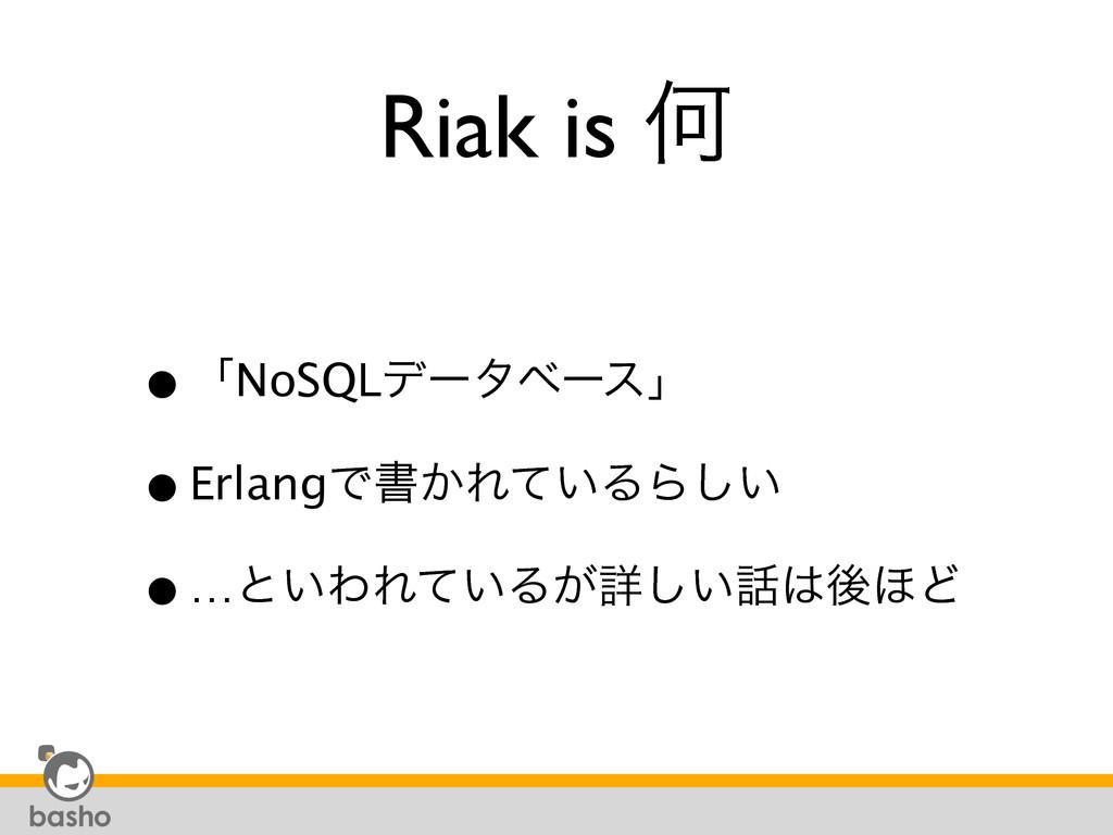 Riak is Կ •ʮNoSQLσʔλϕʔεʯ •ErlangͰॻ͔Ε͍ͯΔΒ͍͠ •…...