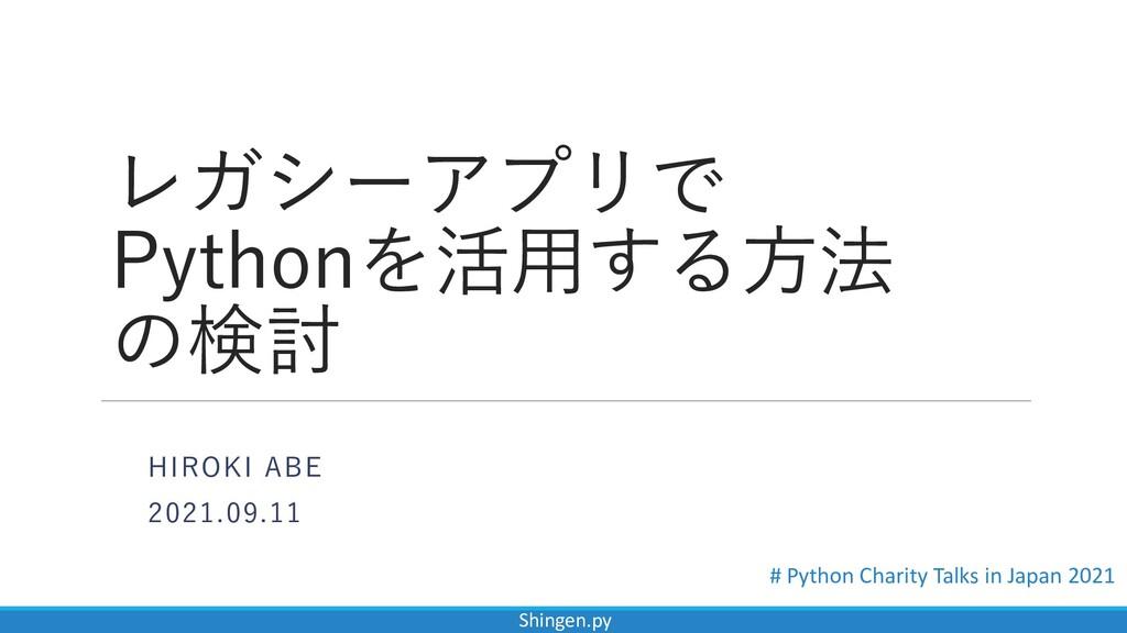 レガシーアプリで Pythonを活用する方法 の検討 HIROKI ABE 2021.09.1...