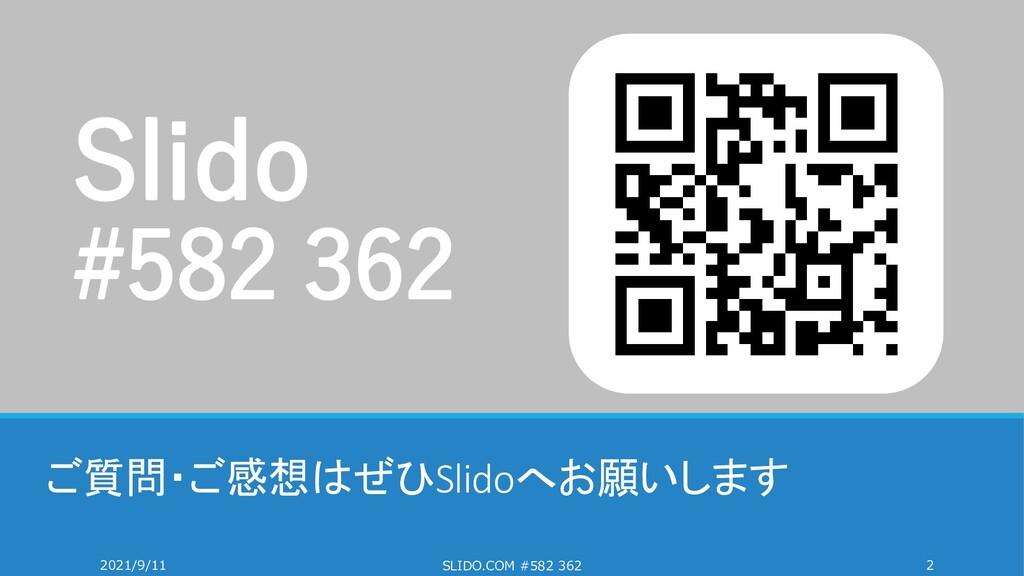 ご質問・ご感想はぜひSlidoへお願いします 2021/9/11 SLIDO.COM #582...