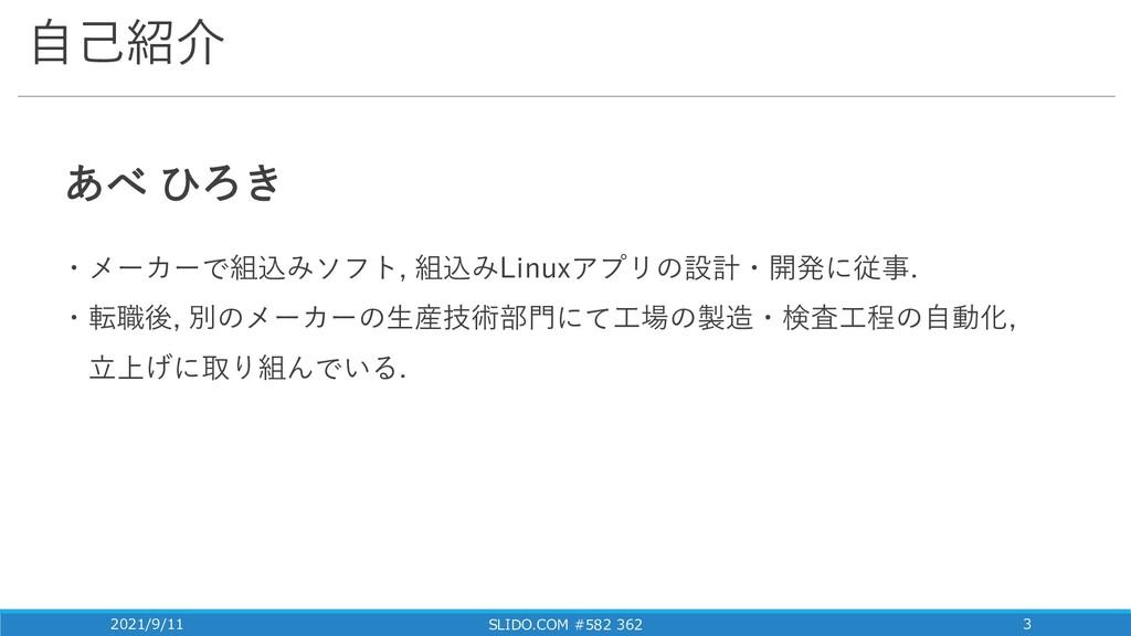 自己紹介 あべ ひろき ・メーカーで組込みソフト, 組込みLinuxアプリの設計・開発に従事....