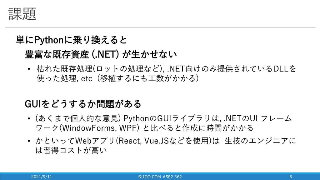 単にPythonに乗り換えると 豊富な既存資産 (.NET) が生かせない • 枯れた既存処理...