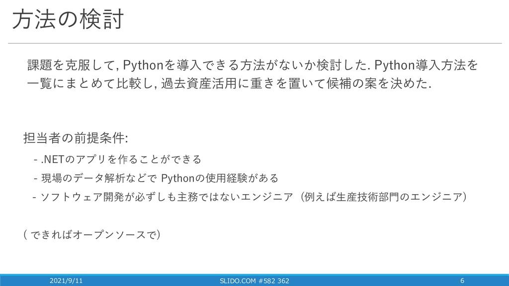 方法の検討 課題を克服して, Pythonを導入できる方法がないか検討した. Python導入...