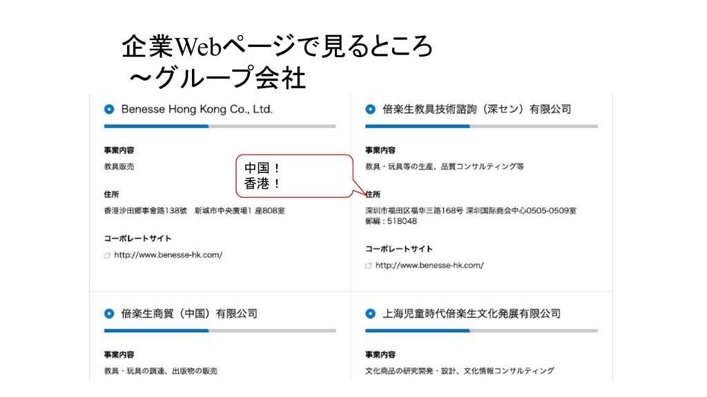 企業Webページで見るところ 〜グループ会社 中国! 香港!