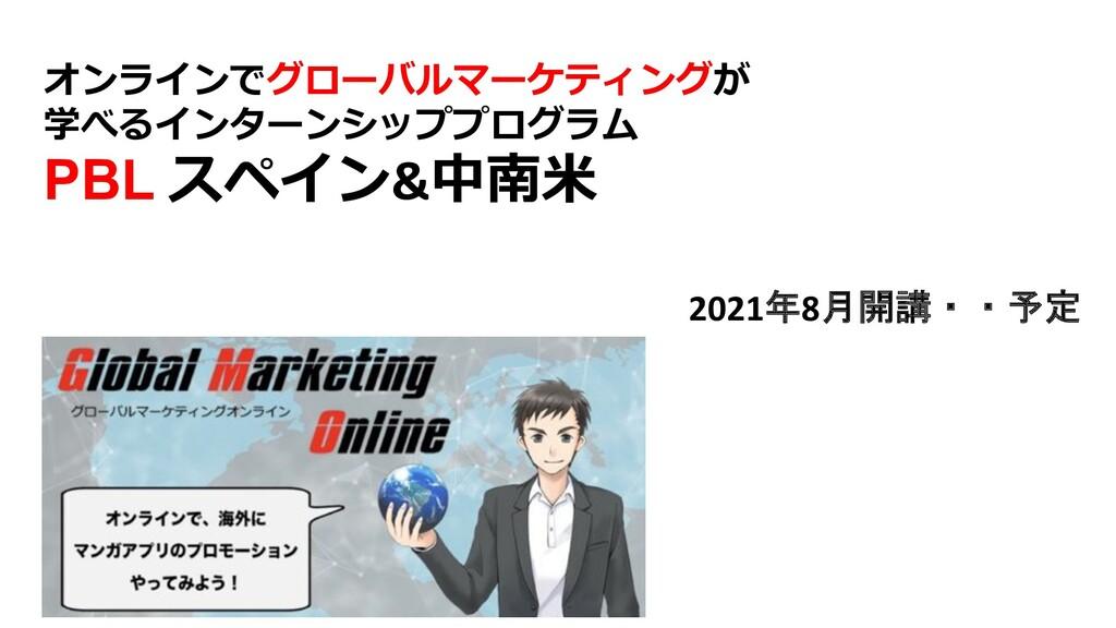オンラインでグローバルマーケティングが 学べるインターンシッププログラム PBL スペイン&中...