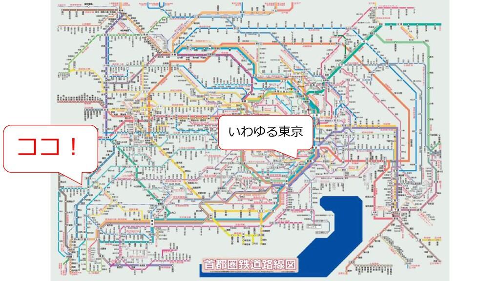 ココ︕ いわゆる東京