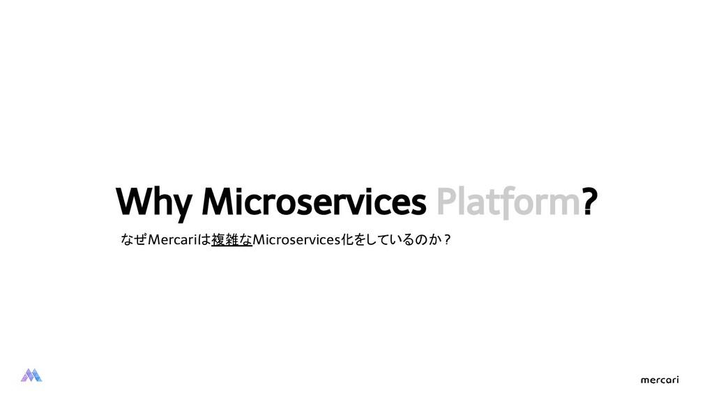 Why Microservices Platform? なぜMercariは複雑なMicros...
