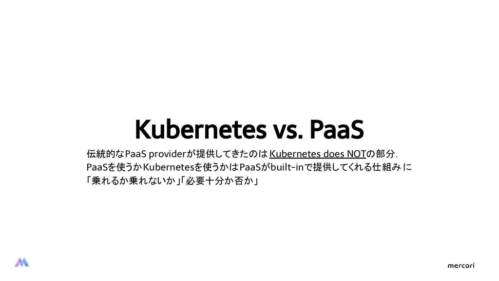 Kubernetes vs. PaaS 伝統的なPaaS providerが提供してきたのは ...
