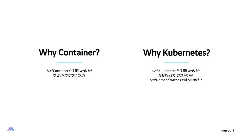 Why Container? なぜContainerを採用したのか? なぜVMではないのか? ...