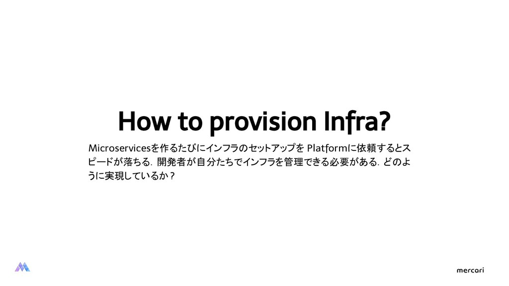 How to provision Infra? Microservicesを作るたびにインフラ...