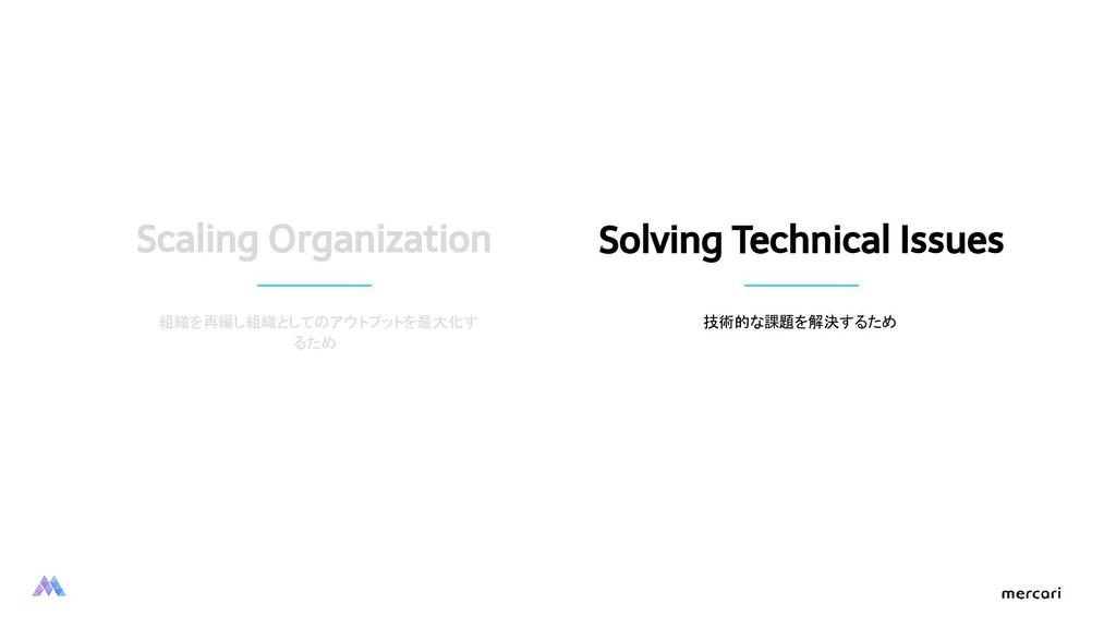 Scaling Organization 組織を再編し組織としてのアウトプットを最大化す るた...