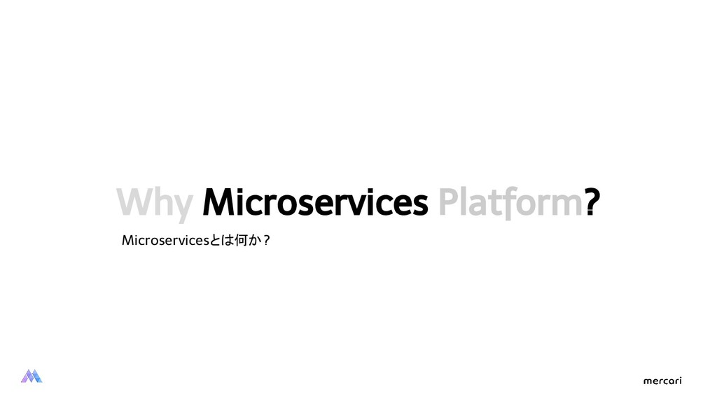 Why Microservices Platform? Microservicesとは何か?