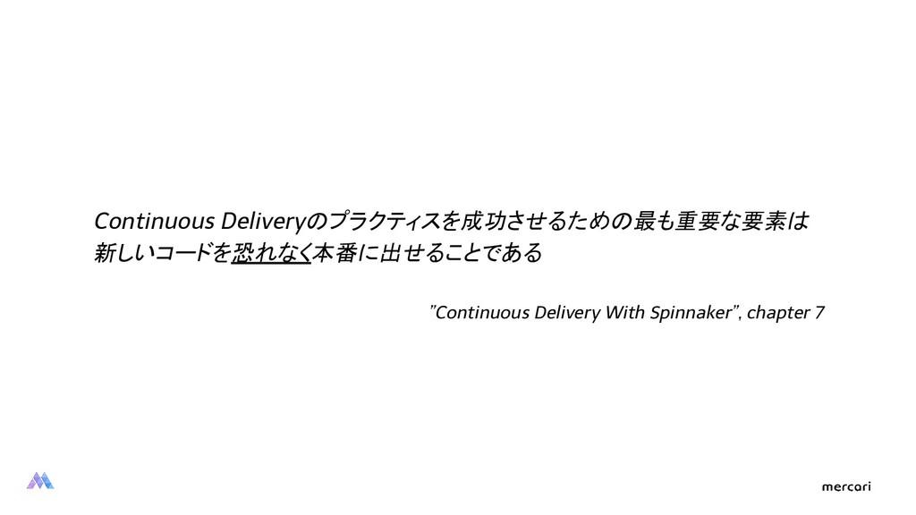 Continuous Deliveryのプラクティスを成功させるための最も重要な要素は 新しい...