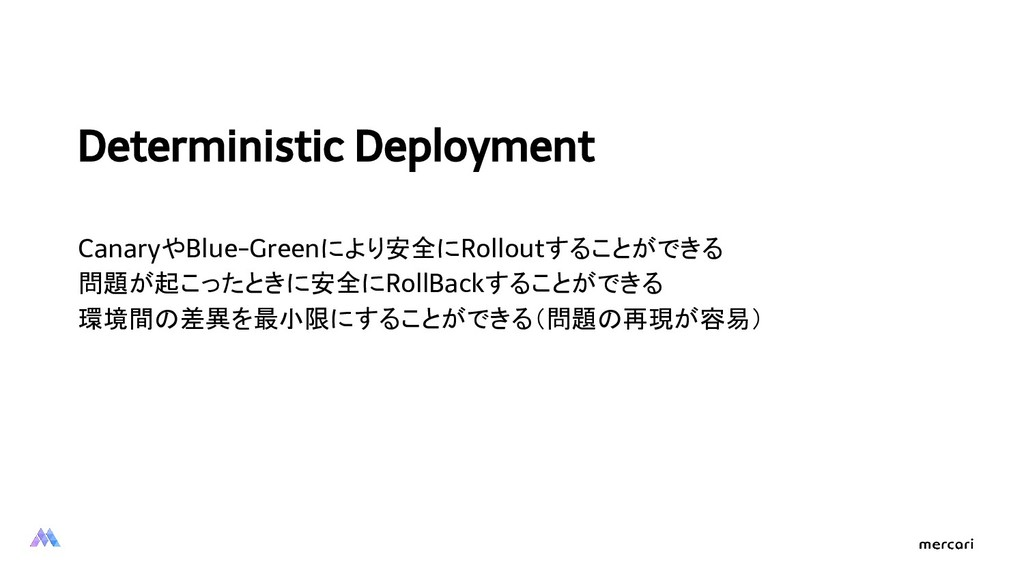 Deterministic Deployment CanaryやBlue-Greenにより安全...