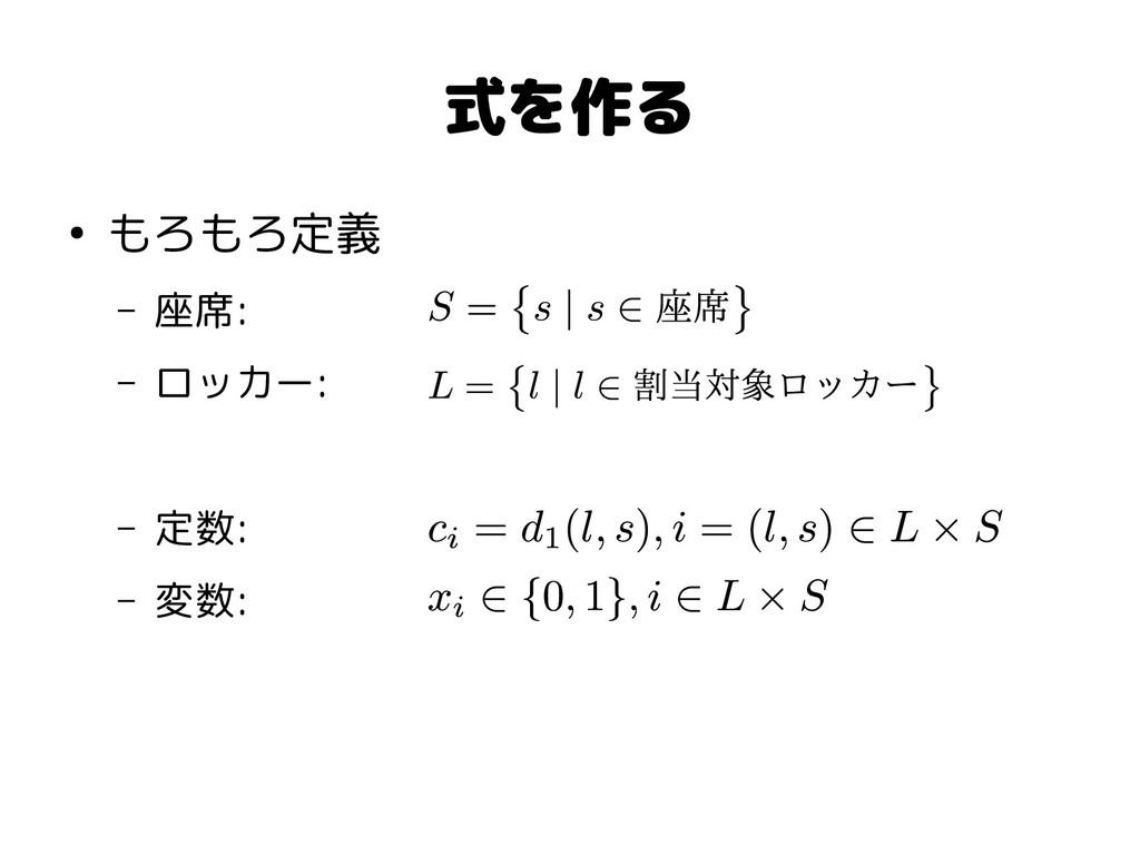 式を作る ● もろもろ定義 – 座席: – ロッカー: – 定数: – 変数: