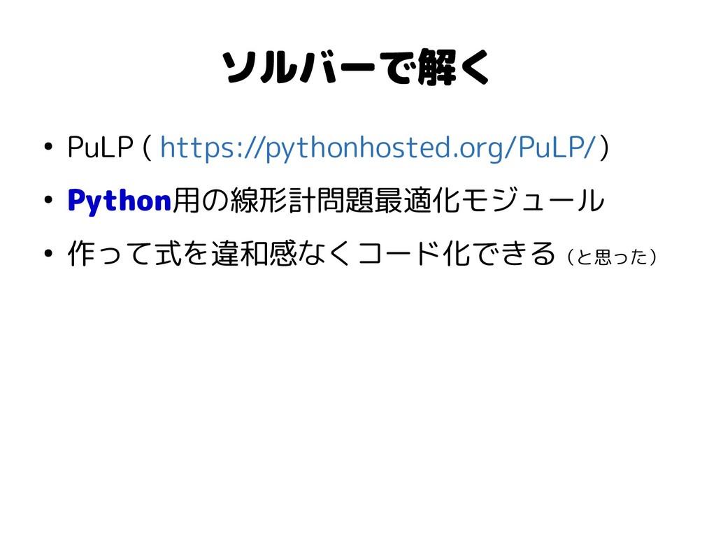 ソルバーで解く ● PuLP ( https://pythonhosted.org/PuLP/...