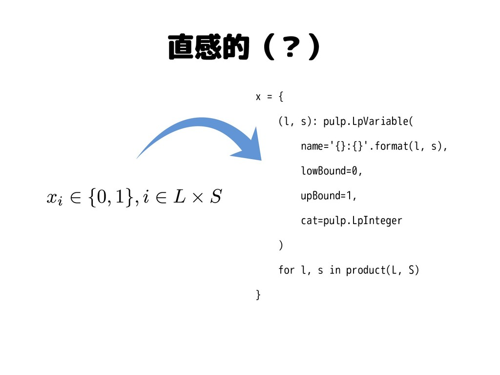 直感的(?) x = { (l, s): pulp.LpVariable( name='{}:...