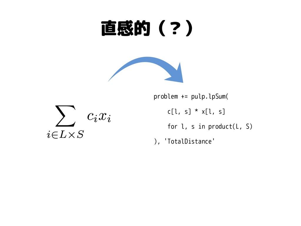 直感的(?) problem += pulp.lpSum( c[l, s] * x[l, s]...