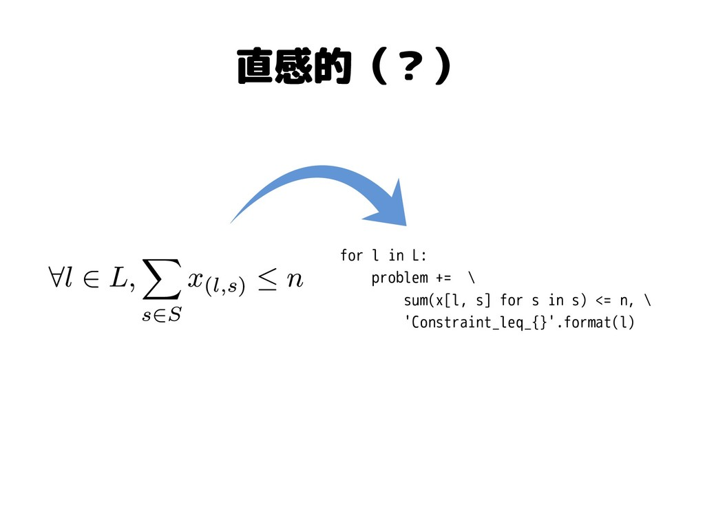直感的(?) for l in L: problem += \ sum(x[l, s] for...
