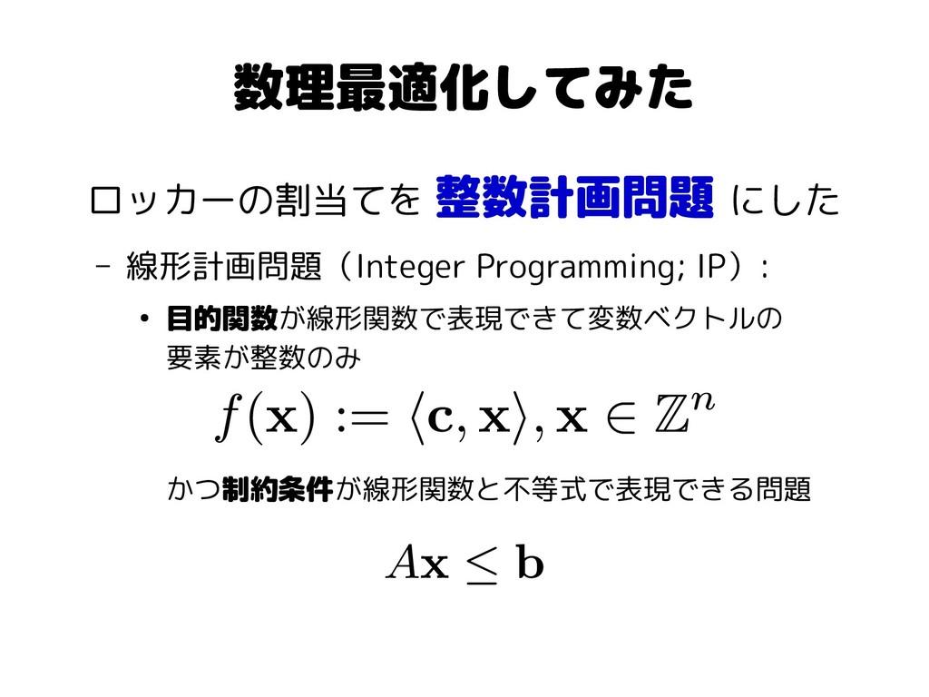 数理最適化してみた ロッカーの割当てを 整数計画問題 にした – 線形計画問題(Integer...