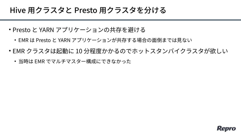 • Presto と YARN アプリケーションの共存を避ける • EMR は Presto ...