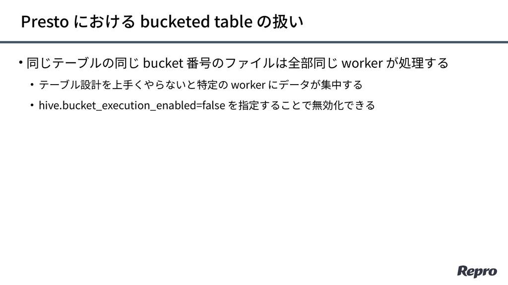 • 同じテーブルの同じ bucket 番号のファイルは全部同じ worker が処理する • ...