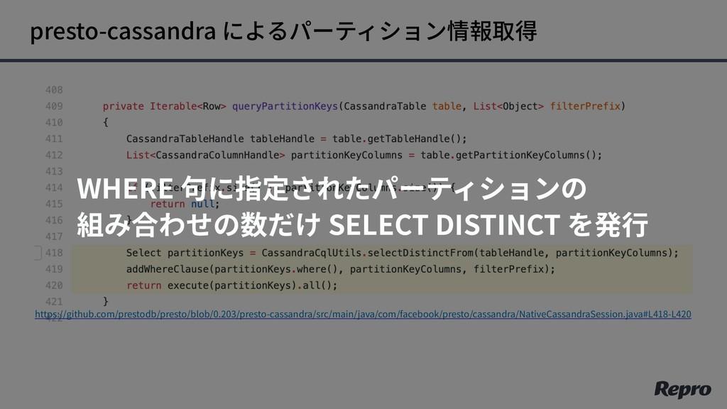 presto-cassandra によるパーティション情報取得 https://github....