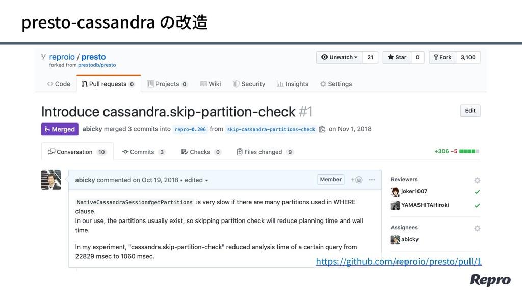 presto-cassandra の改造 https://github.com/reproio...
