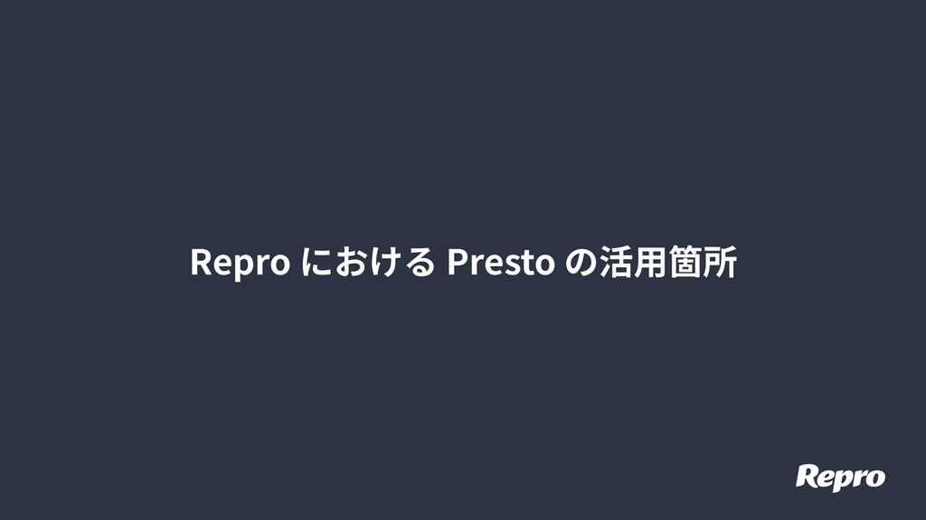 Repro における Presto の活⽤箇所