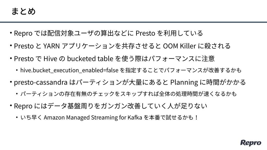 • Repro では配信対象ユーザの算出などに Presto を利⽤している • Presto...
