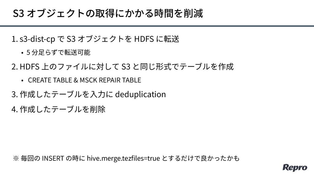 1. s3-dist-cp で S3 オブジェクトを HDFS に転送 • 5 分⾜らずで転送...