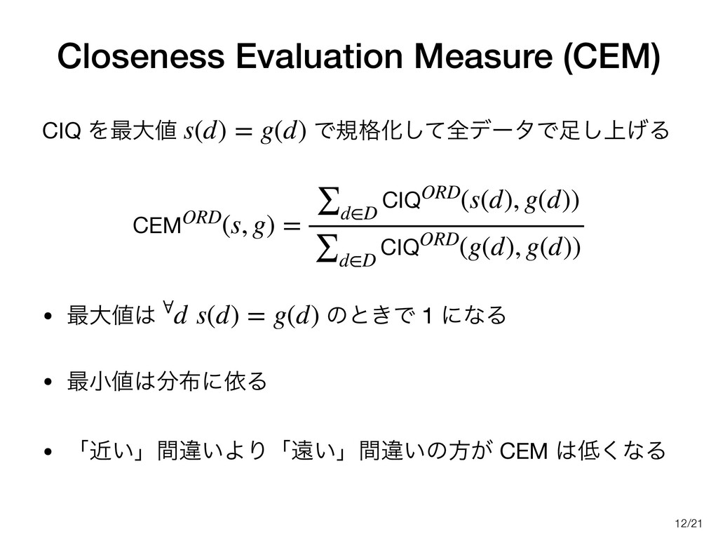 /21 Closeness Evaluation Measure (CEM) CIQ Λ࠷େ஋...