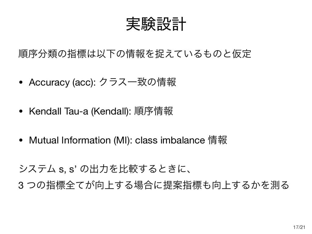 /21 ࣮ݧઃܭ ॱংྨͷࢦඪҎԼͷใΛଊ͍͑ͯΔͷͱԾఆ  • Accuracy (...