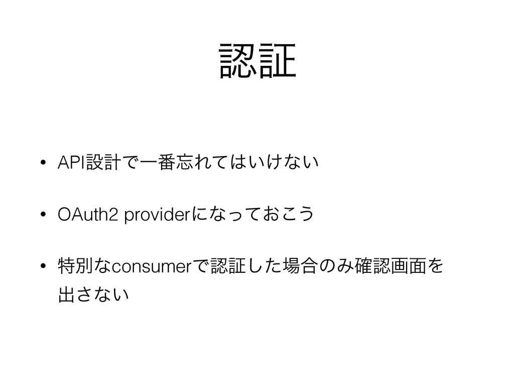 ূ • APIઃܭͰҰ൪Ε͍͚ͯͳ͍ • OAuth2 providerʹͳ͓ͬͯ͜͏ ...