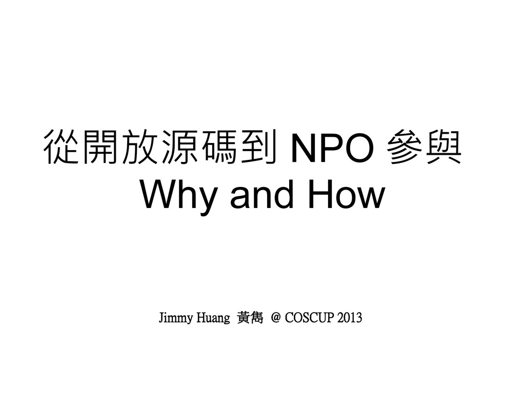 從開放源碼到 NPO 參與 Why and How Jimmy Huang 黃雋 @ COSC...
