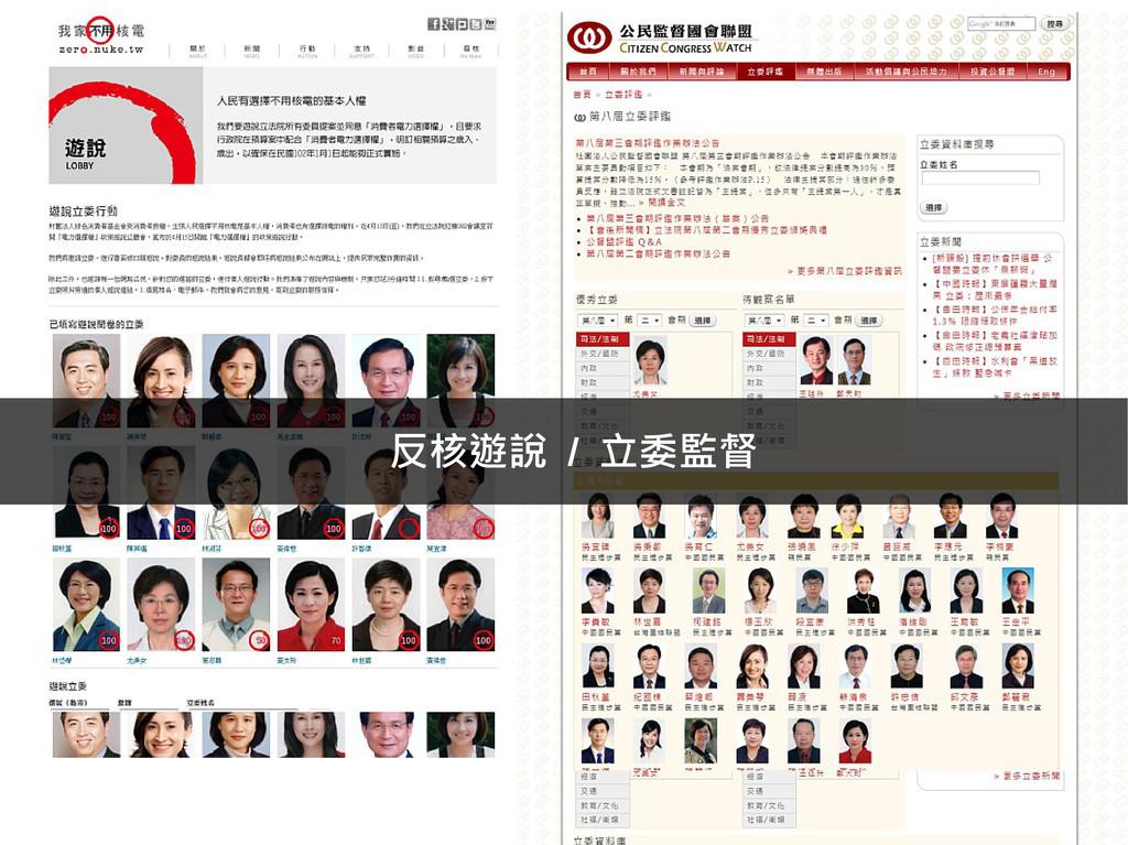 反核遊說 / 立委監督