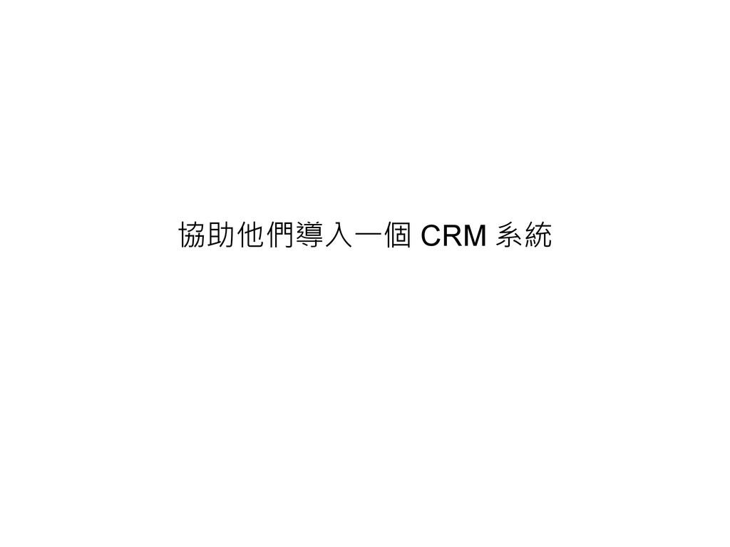 協助他們導入一個 CRM 系統
