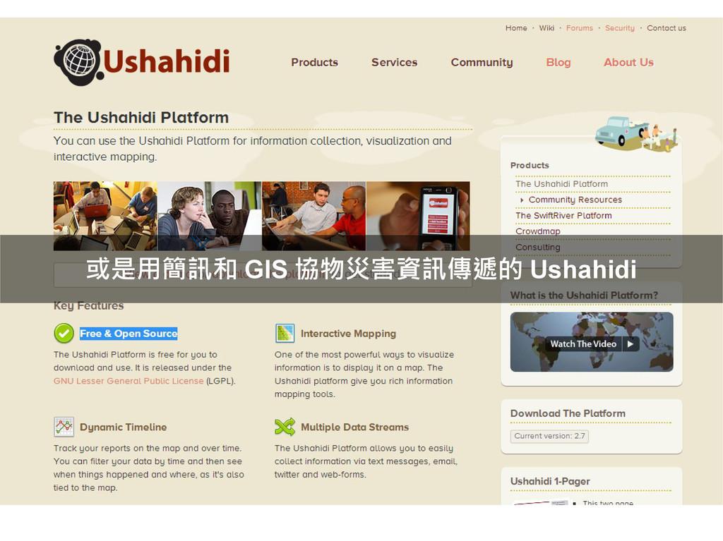 或是用簡訊和 GIS 協物災害資訊傳遞的 Ushahidi
