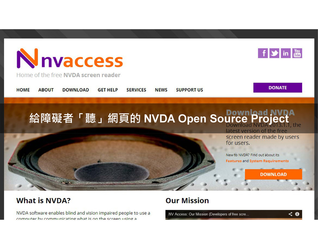 給障礙者「聽」網頁的 NVDA Open Source Project