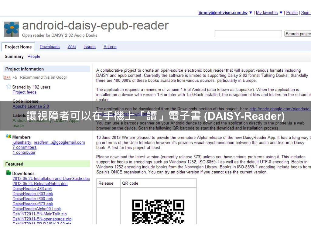讓視障者可以在手機上「讀」電子書 (DAISY-Reader)